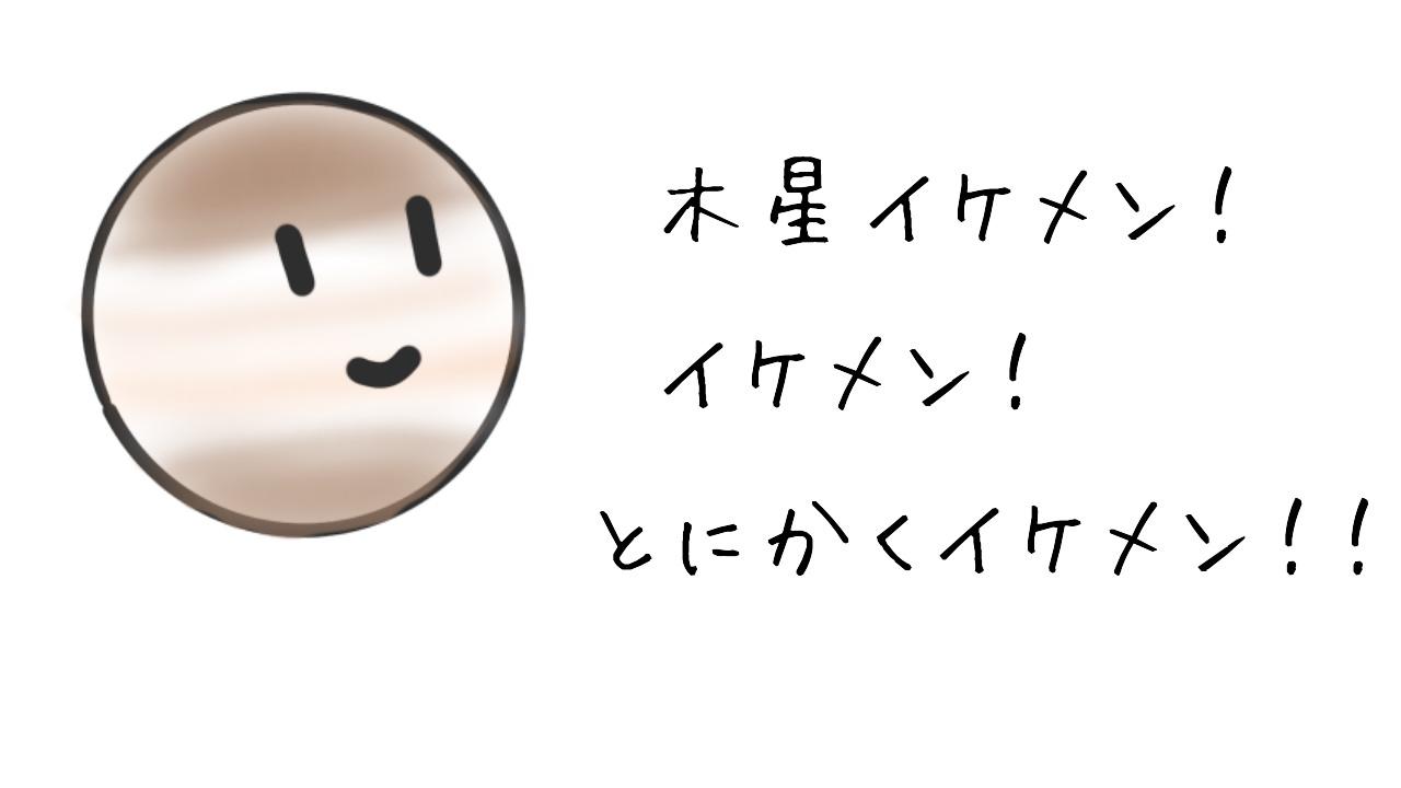 木星イケメン