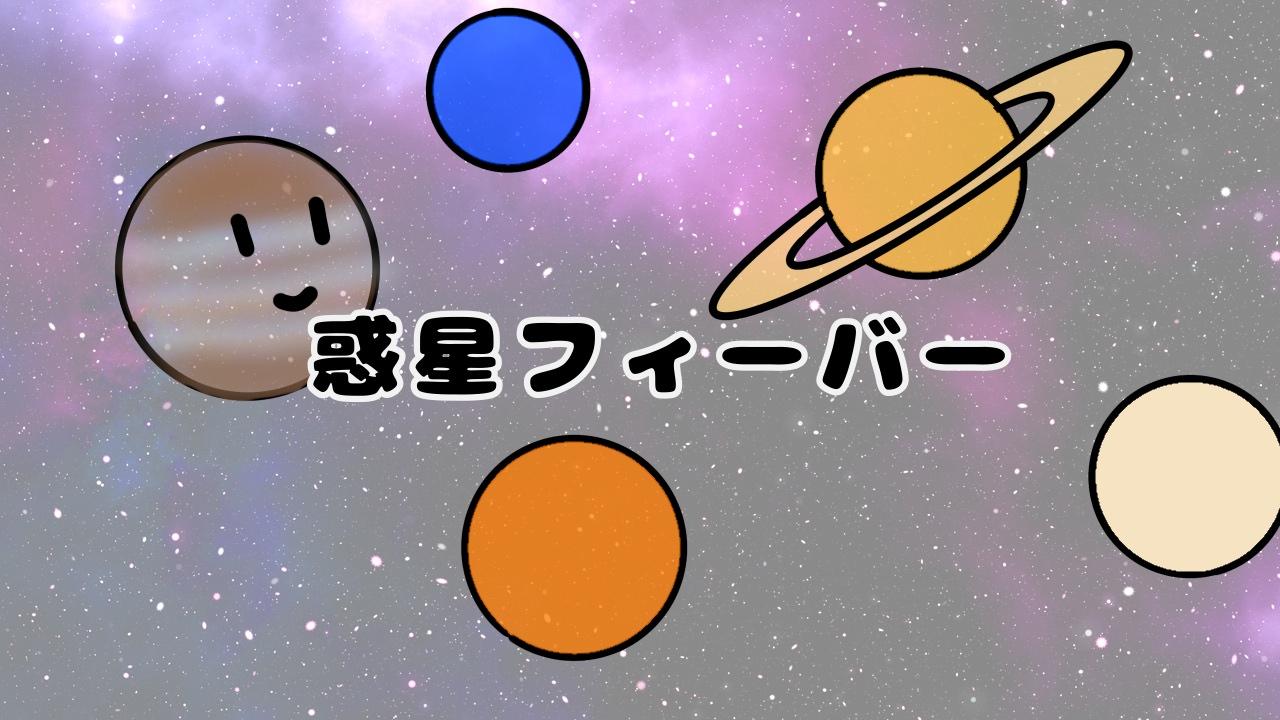 惑星フィーバー