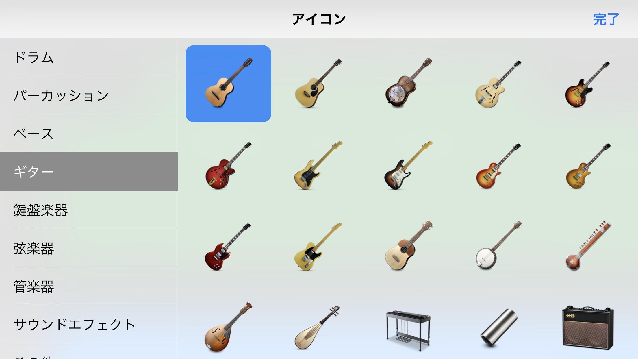 ギターアイコン