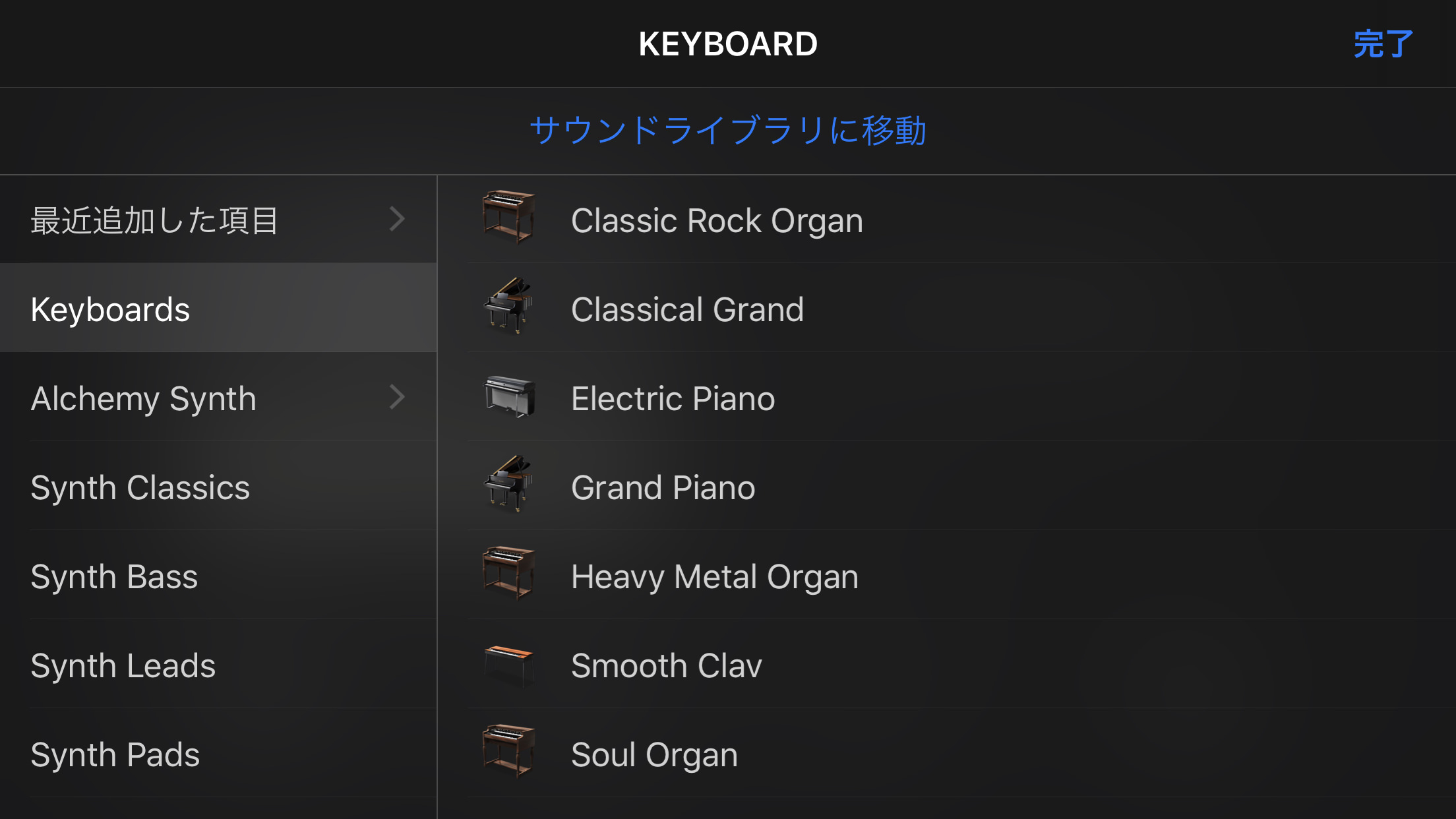 使う楽器1
