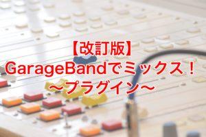 【改訂版】GarageBandでミックス!〜プラグイン〜
